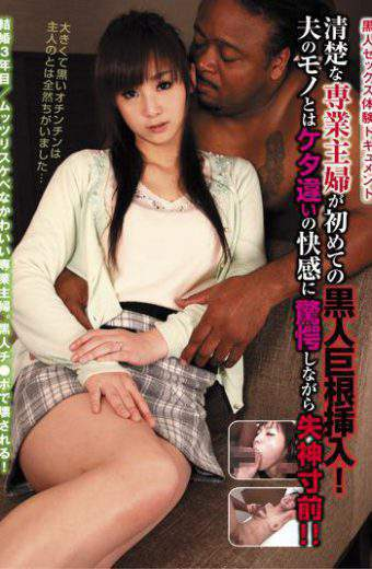 DEMS-009 Neat And Clean Stay-at-home Mom Is Black Cock Insertion Of The First Time!the Fainting Verge While Stunned Pleasure Of The Orders Of Magnitude As The Thing Of The Husband! !