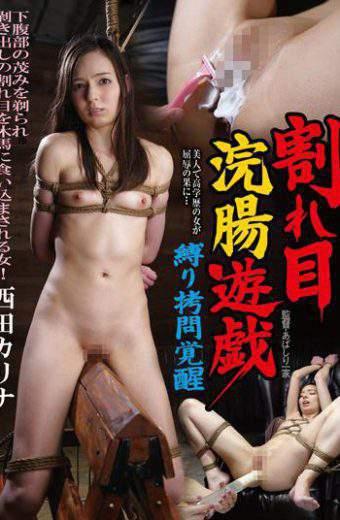BDA-057 Tied Torture Arousal Crack Enema Yugi Nishida Karina