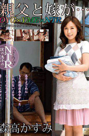 MOND-127 Father And Daughter-in-law Is Kasumi Moritaka