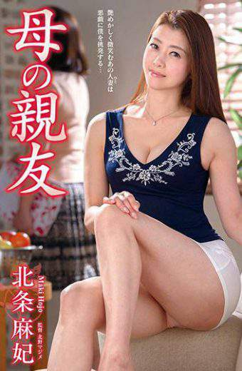 VEC-309 My Mother's Best Friend Mari Hojo