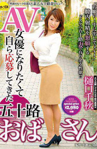 CESD-574 Aunt 50 Yuji Who Applied For Himself To Become An Av Actress Chiaki Higuchi