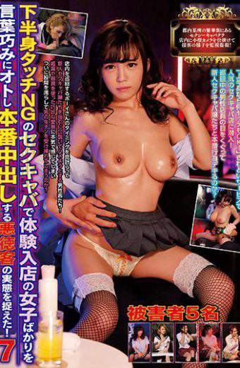 CLUB-472 Lower-body Touch NG's Sekikaba Captures The Actual Situation Of Vulgar Customers Who Skillfully Wards Girls Who Enter The Store And Went Through The Production!7