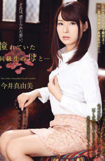 OKSN-271 Longing Which Was Classmate Of My Mother And Mayumi Imai