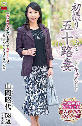 JRZD-736 First Taken Shoot Fifty-two Wife Document Akiyo Yamaka