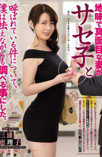JUY-233 I Decided To Investigate While I Was Frightened About The Serious And Serious Wife Called Sassha. Miura Eriko