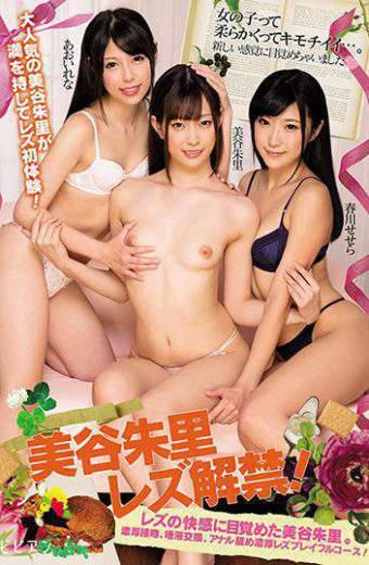 BBAN-167 Miya Zurisato Lesbian Lifting! Mimiya Zuri Waking Up To The Pleasure Of Lesbian.rich Kiss Saliva Exchange Ricky Ricking Rich Rez Plain Full Course!