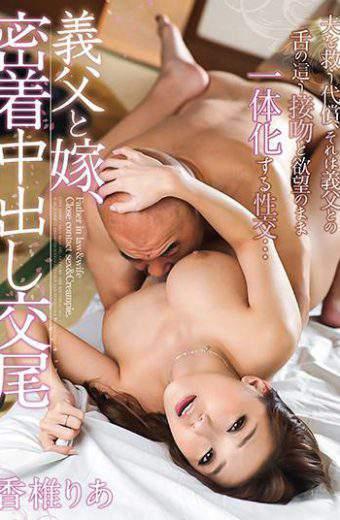 GVG-643 My Daughter And My Daughter-in-law Close-in Cum Shot Mating Kaori Kaori