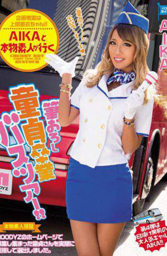 MIAD-883 Brush Wholesale Virgin Graduation Bus Tour Aika And Real Amateur Go! !