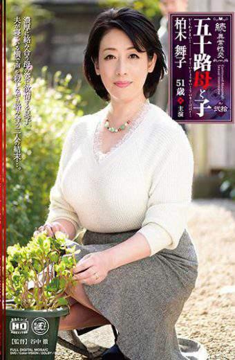 NMO-023 Nmo-23 Continued Abnormal Sexual Intercourse Mother And Child Michiko Kashiwagi Maiko