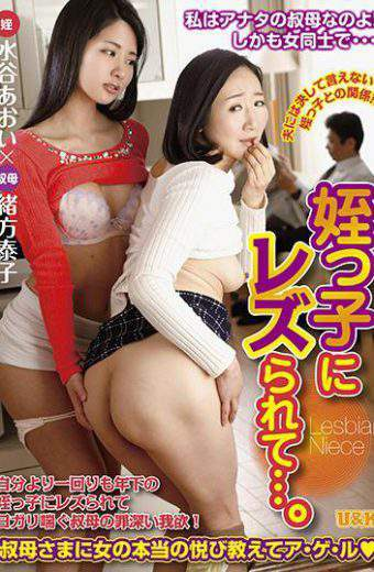 AUKG-421 I Was Lesbian By My Niece . Yasuko Ogata Aoi Mizutani