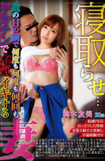 TBTB-076 Netora Not My Wife Is Really Alive In Big Penis Many Times Over And Over Again In Front Of My Eyes Holly Tomomi