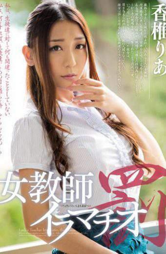 MIAE-161 Female Teacher Imamachio Punishment Kaisei Rika