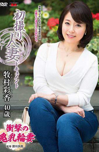 JRZD-787 First Shot Married Woman Document Ayaka Makimura