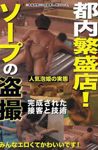 CURO-292 Tokyo Thriving Shop!soap Voyeur Of