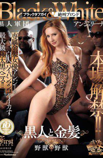 JUX-213 Home Ban! ! Blonde And Angelina Black