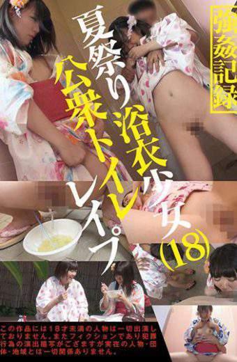 IBW-640Z Summer Festival Yukata Girl Public Toilet Rape