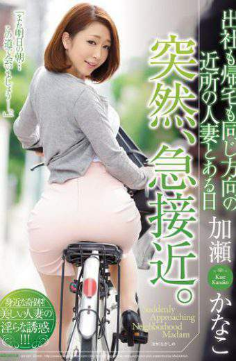 JUY-269 Suddenly A Sudden Approach With My Neighborhood Married Woman In The Same Direction Both In The Office And Home. Kase Kanako