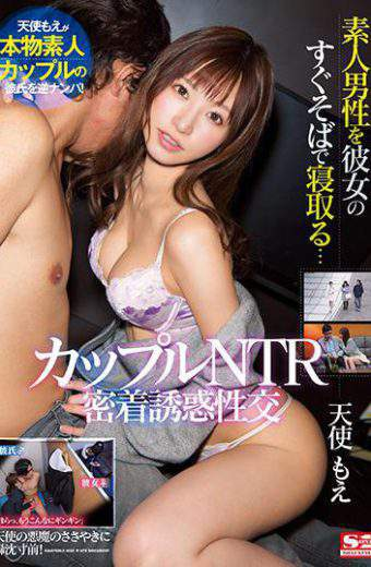 SSNI-193 An Amateur Male Sleeps Beside Her A Couple Ntr Closely Seductive Intercourse Angel Fuka
