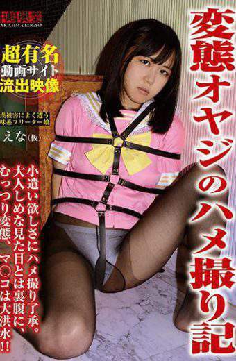 NKD-220 Hentai Oyazi's Gonzo Record