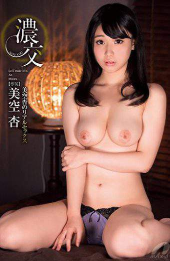 XVSR-192 Ko Sex An Misora Realistic Sex