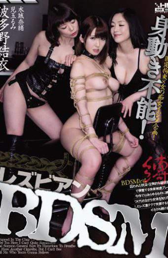 WANZ-643 Lesbian Bdsm Yui Hatano