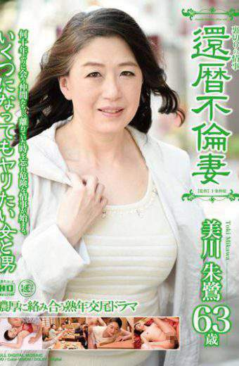 RAF-04 Even In Some Sixty Affair Wife Want Spear Woman And Man Mikawa Toki