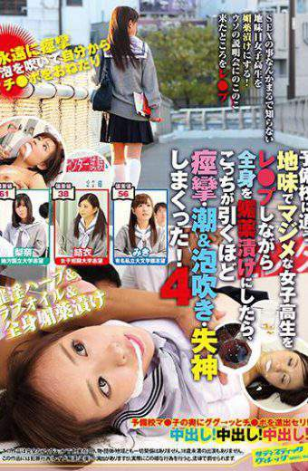 SVDVD-583 Once You Have The Whole Body To The Aphrodisiac Pickles While Les Up The Sober And Serious Schoolgirl To Attend Prep School Here Is Earnestly About Convulsions Tide And Foam Blowing Fainting Draw! Four