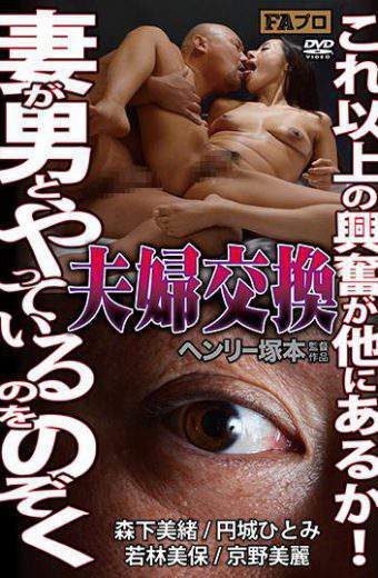 HTMS-104 Henry Tsukamoto Couple Exchange People Excluding Wives Doing With Men