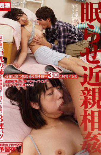 NHDTA-820 Triplicate While Incest Mind Is With Sleeping Pills Sleeping Sister Of Strong Busty Slept Patsu