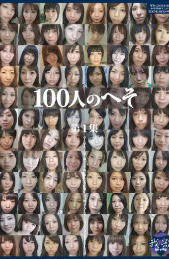 GA-111 First Album The Navel Of The 100 People