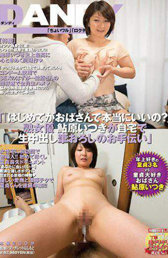 DANDY-556 Is It Really Good For My Aunt At First Mature Actress Ayuhara Isatsuki Helps To Draw Down A Live Bitch At Home