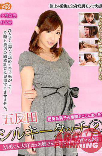 ARMQ-009 Gotanda Silky Touch 2 M Men-kun's Only Favorite Sisters Are Enrolled