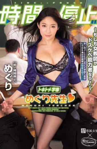 CJOD-089 Time Stop Tokitome Meigurigo Sensei