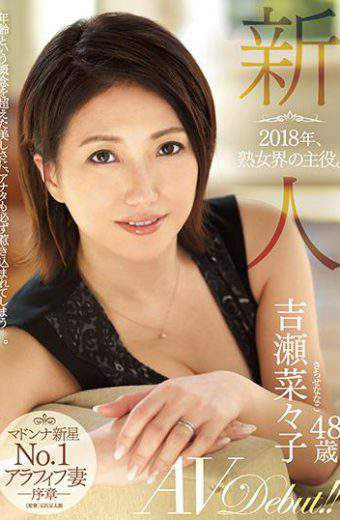 JUY-481 In 2018 The Leading Character Of The Mature World. Newcomer Nanako Yoshise 48 Years Old Avdebut! !