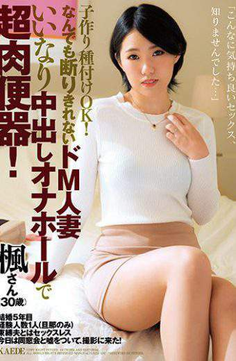 ZEX-339 Child Making Ok Seed Ok!anything You Can Not Refuse Do M Married Wife Nice Cum Inside With Ona Hole Super Meat Urinal!kaede 30 Years Old