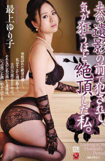 JUY-237 I Was Caught Up In Front Of My Husband 's Portrait Caught Me Crazy. Yuriko Mogami