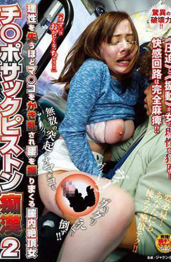 NHDTA-955 Ji Port Sack Piston Molester 2 Lose The Reason Hodoma Co The Perturbed Vaginal Cum Woman Spree Shake The Hips
