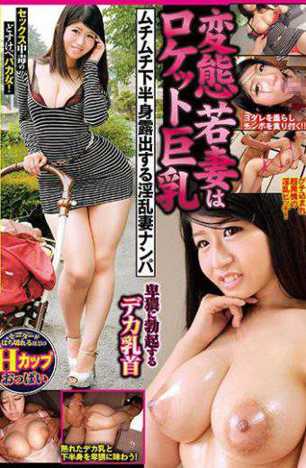 KATU-013 Transformation Young Wife Is Nasty Wife Nampa To Expose Rocket Busty Muchimuchi Lower Body This Is Yui