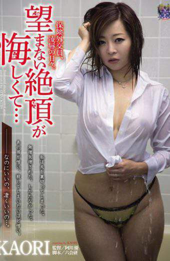 RBD-502 Sun Insurance Agent Humiliation Of People.climax You Do Not Want Is So Vexed Kaori