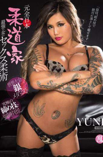 TYOD-361 Former All Japan Judoist's Strongest Woman's Sex Jiu-Jitsu YUNI