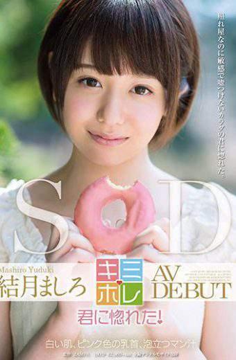 KMHR-002 Yuuki Maguro Av Debut