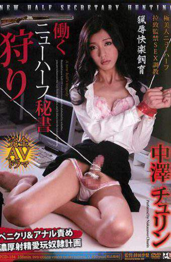 TCD-134 Shemale Secretary Hunting Very Beautiful Shemale Abduction Confinement Sex & Anal Torture Penikuri Blame Thick Ejaculation Pet Slave Plan Nakazawa Turin To Work