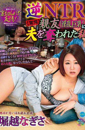 MOND-121 Reverse Ntr Startle Was Deprived Of Her Husband To The Best Friend Horny Busty I Nagisa Horikoshi