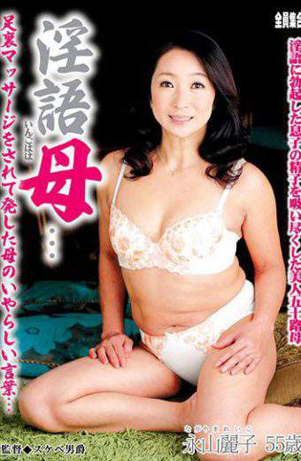 TANK-15 Dirty Mother Obscene Words Of Mother Emitted Been A Foot Massage Reiko Nagayama