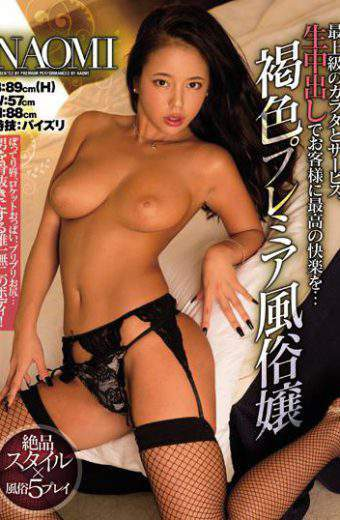 PGD-941 Superlative Body And Service Our Customers The Best Of The Pleasure In Cum Brown Premier Customs Miss Naomi