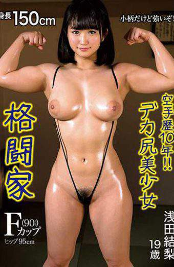 MOT-237 Karate History 10 Years! !deca Ass Pretty Fighter Yuri Asada 19 Years Old Height 150cm F Cup 90cm Hip 95cm