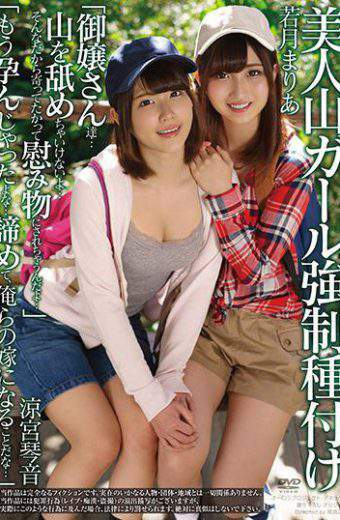 APNS-044 Beautiful Mountain Girls Compulsory Type Maidens They Can Not Lick The Mountains Because They Are Like That They Are Going To Be Comforted As They Go To Bed. Kotone Suzumiya Mari Yuri