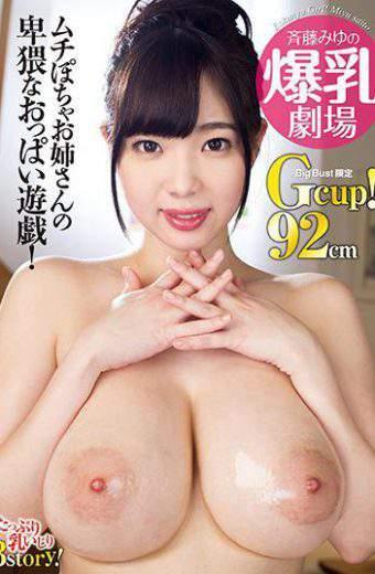 MARA-023 Miyu Saito Tits Theater Gcup!92cm