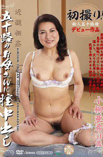 AED-144 First Shot Debut Work!mother Of Incest With Mr. Suzuki Koyanagi From Inside Vagina