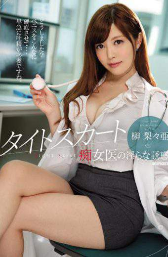 IPZ-845 Indecent Temptation Sakakinashi Of Tight Skirt Slut Physician 's Nitrous